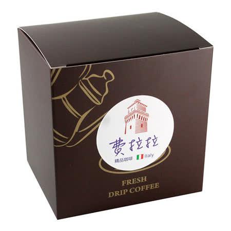 《費拉拉 精品咖啡》原豆濾泡咖啡(10包/盒)