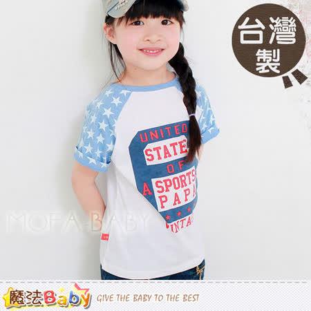 (購物車)【魔法Baby】台灣製美式風格短袖T/上衣~男女童裝~k28638