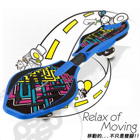 哈樂維 HOLIWAY 台灣製 最新蛇板/漂移板/陸上衝浪練習板/RSB滑板/雙龍板/極限藍