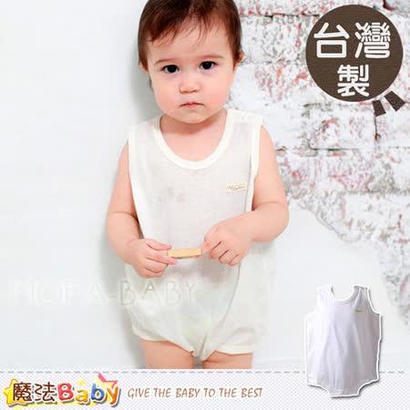(購物車)[魔法Baby]台灣製涼爽緹花布無袖連身衣/哈衣/包屁衣~男女童裝~k02914