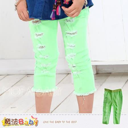 (購物車)【魔法Baby】MY FRIENDED時尚品牌~螢光綠洞洞牛仔筆筒褲/長褲~女童裝~k28676
