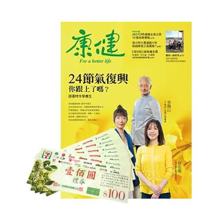 《康健雜誌》1年12期 + 7-11禮券500元