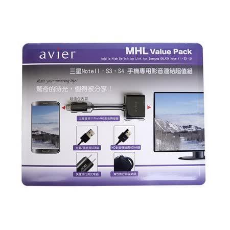 【avier】三星Note2/S3/S4手機專用影音連結超值組