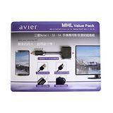 【avier】三星Note2/S3/S4手機專用影音連結超值組價格