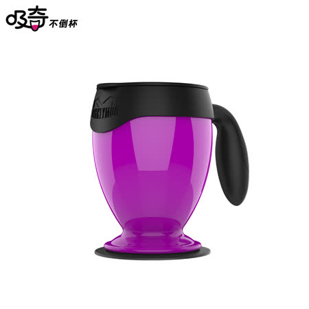 【吸奇不倒杯】桌上型雙層有蓋馬克杯-經典版(紫)