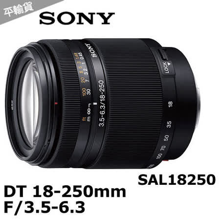 SONY DT 18-250mm F3.5-6.3(SAL18250)(平行輸入).-送保護鏡(62)+拭鏡筆