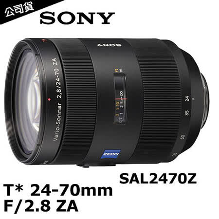 SONY ZEISS 24-70mm T* F2.8 變焦鏡頭(公司貨).-加送LP1拭鏡筆
