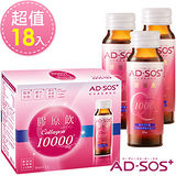 【AD-SOS】10000毫克高含量膠原蛋白飲(18瓶)