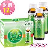 【AD-SOS】素膠原飲(12瓶)