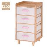 《C&B》na-KIDS兒童直式四抽整理收納櫃