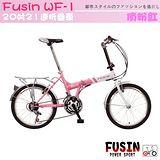 【Fusin】都會時尚 WF-1 20吋21速折疊車(繽紛三色 迷人首選 )