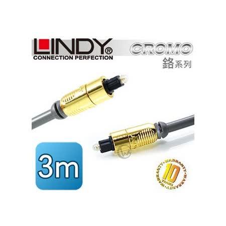 LINDY 林帝 CROMO鉻系列 Premium Gold TosLink 光纖傳輸線 3m(37883)