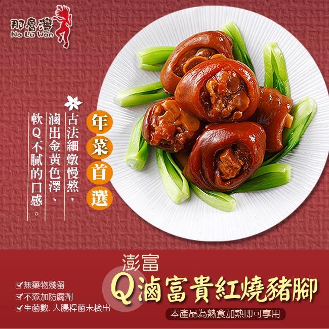 【那鲁湾】澎富q卤富贵红烧猪脚礼盒2入(900g/包)