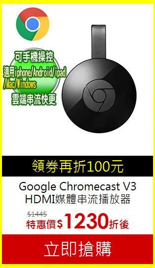 Google Chromecast V3 HDMI媒體串流播放器