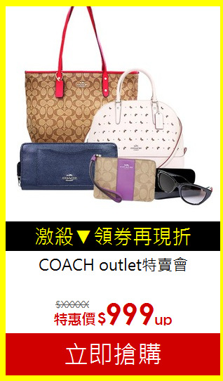 COACH outlet特賣會