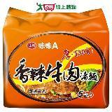 味丹味味A香辣牛肉包90g*5入