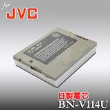 JVC BN-V114U日本電芯高容量數位攝影機專用鋰電池