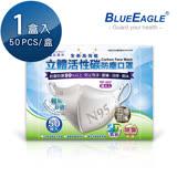 【藍鷹牌】成人立體活性碳口罩 50入/盒(束帶式)