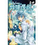 ★特殊傳說vol.8:開始一切的序幕(新版)