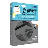 新自然輸入法專業版盒裝版 【加送萬用保護貼】