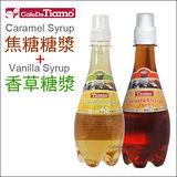 Tiamo 焦糖糖漿380ml+香草糖漿380ml (HL0432+HL0434)