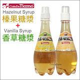 Tiamo 榛果糖漿380ml+香草糖漿380ml (HL0433+HL0434)