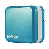 TOPPOP電源轉換器10W2U2.1A 藍