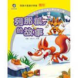 列那狐的故事-小學生世界兒童文學經典文庫23(購物車)