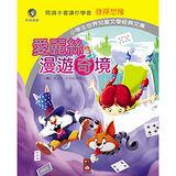 愛麗絲漫遊奇境-小學生世界兒童文學經典文庫26 (購物車)