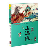 山海經-彩繪中國經典名著(購物車)