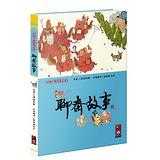 聊齋故事-彩繪中國經典名著(購物車)