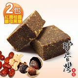 【那魯灣】古法手工紅棗桂圓薑母黑糖2包(350g/包/10小包)
