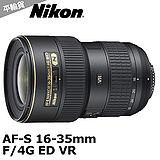 Nikon AF-S 16-35mm F4 G ED VR (平輸).-送保護鏡(77)+拭鏡筆