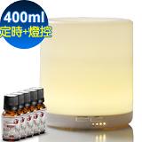 Warm 燈控/定時超音波負離子水氧機(W-150Y暖黃燈)加碼送澳洲純精油10mlx5瓶