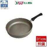 清水Shimizu 星鑽奈米陶瓷不沾平煎鍋無蓋(31cm)