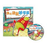 【幼福】寶寶探索科學繪本-誰比袋鼠跳得遠+故事CD