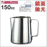 Tiamo 不鏽鋼拉花杯 150cc (鏡面拋光) HC7018