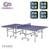 【強生CHANSON】標準規格桌球桌(19mm) CS-6500