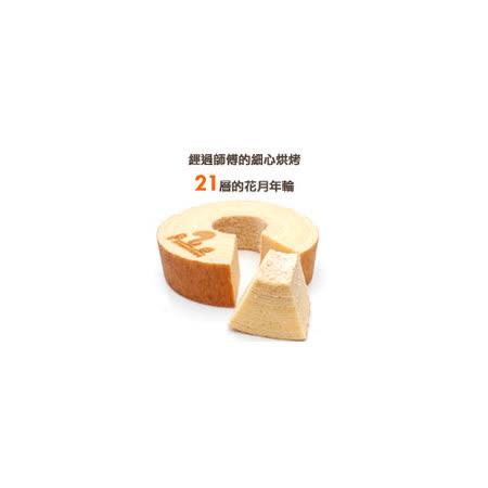 【MORI】花月年輪6吋(含運) -friDay購物 x GoHappy