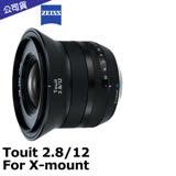 蔡司 Carl Zeiss Touit 2.8/12 (公司貨) For X-mount-.送拭鏡筆