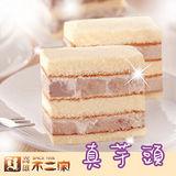 【高雄不二家】真芋頭蛋糕(1條)(含運)