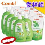 康貝 Combi 新奶瓶蔬果洗潔液箱購(瓶裝1000mlx6+補充包800mlx6)