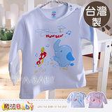 【魔法Baby】台灣製造厚款幼兒長袖肩開上衣(藍.粉)~男女童裝~g3232