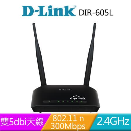 D-Link DIR-605L 11N 300Mbps無線寬頻路由器