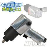 【良匠工具】4分氣動扳手 雙環鎚打 台灣製造 原廠有保固 規格可媲美IR-231