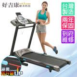 【好吉康Well Come】V47i-Plus 旗艦級自動揚升電動跑步機 可放平板架 台灣製兩年保固 (坡度揚昇款)