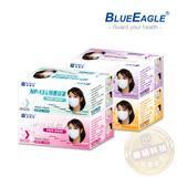 【藍鷹牌】馬卡龍新色 一般成人防塵口罩/成人平面口罩/三層式口罩50片/盒
