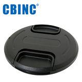 CBINC 86mm 夾扣式鏡頭蓋(附繩)