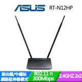 ASUS華碩 RT-N12HP 300Mbps 高功率無線路由器
