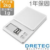 【日本DRETEC】薄型電子秤-白